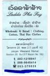Chatuchak oratujak; Thai: จตุจักร Market