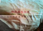 This is one of the better brand names of silk duvets. Bought at the Pearl Market in Beijing from Lin